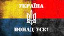 Первый  Украинский  ножевой  форум - НОЖиК